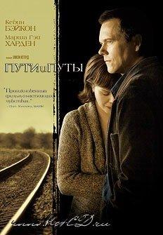 Пути и путы на DVD