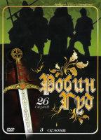 Робин Гуд 3 Сезона (26 серий)