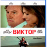 Виктор (Blu-ray) на Blu-ray