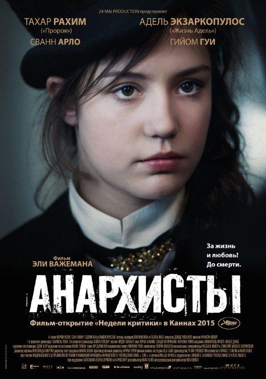 Анархисты (Blu-ray) на Blu-ray