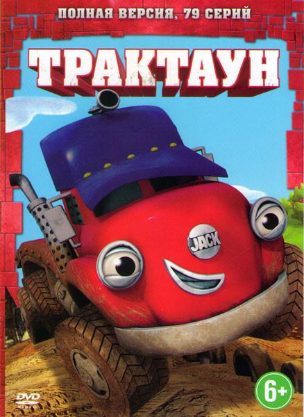 Трактаун (79 серий) на DVD