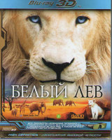 Белый лев 3D+2D (Blu-ray)