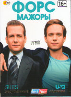 Форс мажоры 1 Сезон (12 серий) (3 DVD)