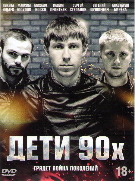 Дети 90х на DVD
