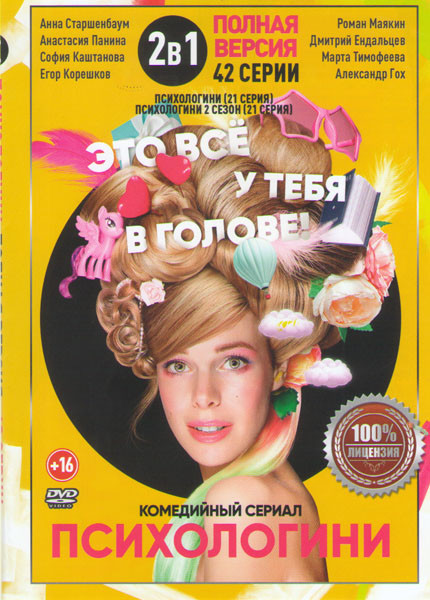 Психологини 1,2 Сезоны (42 серии) на DVD