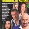 Калина красная новые хиты шансона 200 клипов на DVD