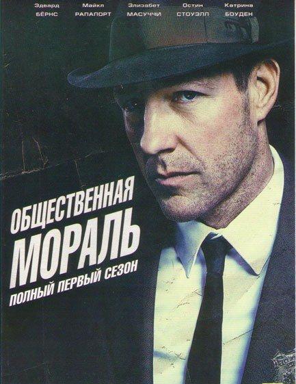 Общественная мораль 1 Сезон (10 серий)  на DVD