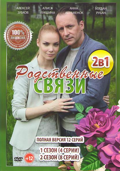 Родственные связи 1,2 Сезоны (12 серий) на DVD