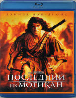 Последний из Могикан (Blu-ray)*