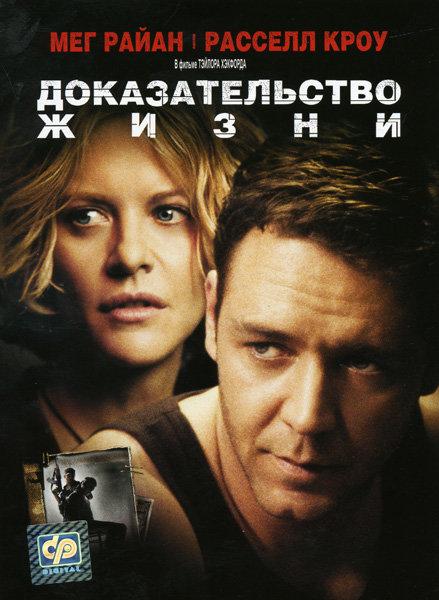 Доказательство жизни на DVD