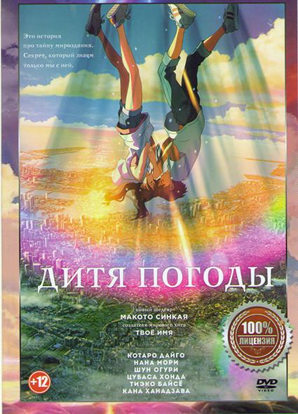 Дитя погоды на DVD