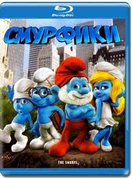 Смурфики (Real 3D) (Blu-Ray) на Blu-ray