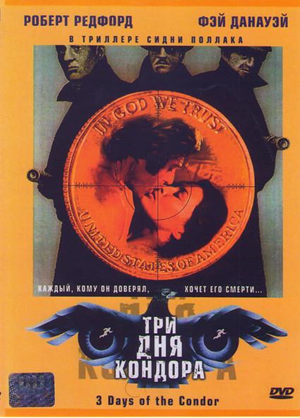 3 дня кондора (Три дня Кондора)* на DVD