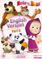 Маша и медведь Английская версия 2 Часть (19-36 серии)