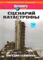 Discovery Сценарий катастрофы Трагедия Сампуна
