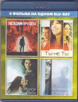 Последний луч света / Ты не ты / Тереза Ракен / Комната служанки (Blu-ray)