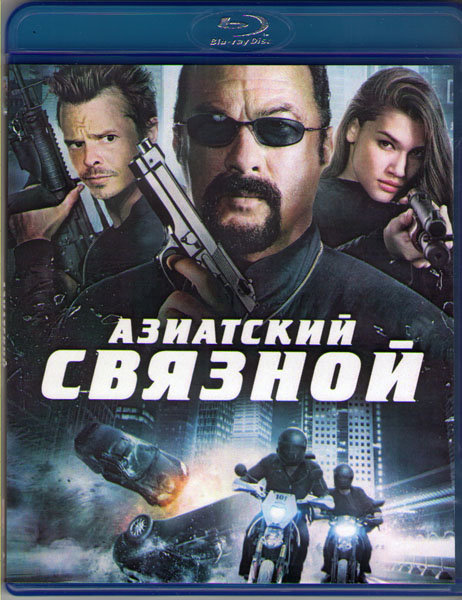 Азиатский связной (Blu-ray)*
