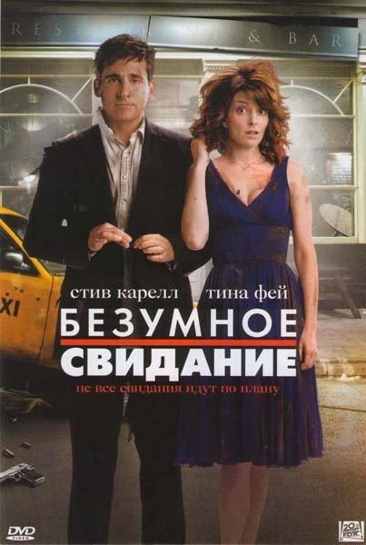 Безумное свидание на DVD