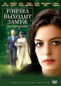 Рейчел выходит замуж на DVD