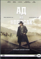 Ад на колесах 5 Сезон (14 серий) (2 DVD)