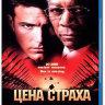 Цена страха (Blu-ray) на Blu-ray