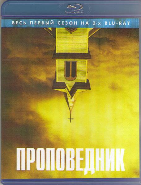 Проповедник 1 Сезон (10 серий) (2 Blu-ray)* на Blu-ray