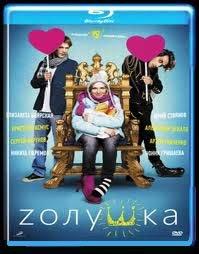 Золушка (Zолушка) (Blu-ray) на Blu-ray
