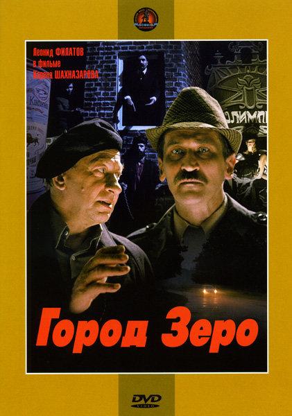 Город Зеро на DVD