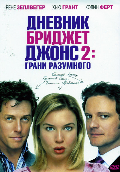 Дневник Бриджет Джонс 2: грани разумного (Позитив Мультимедиа) на DVD