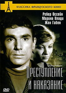 Преступление и наказание на DVD