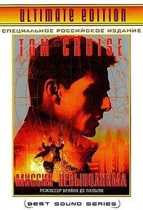 Миссия невыполнима - 1 на DVD