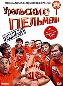 Уральские Пельмени Потому что гладиолус на DVD
