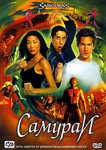 Самураи  на DVD
