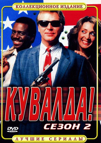 Кувалда 2 сезон на DVD