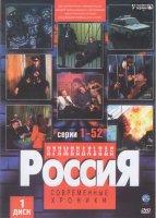 Криминальная Россия Современные хроники (260 серий) (5 DVD)