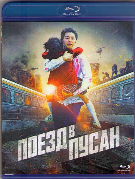 Поезд в Пусан (В Пусан) (Blu-ray)* на Blu-ray