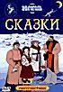 Сказки. Н.В. Гоголь на DVD