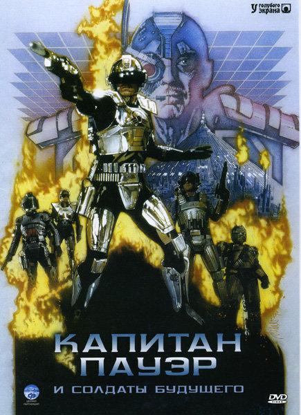 Капитан Пауэр и Солдаты будущего на DVD