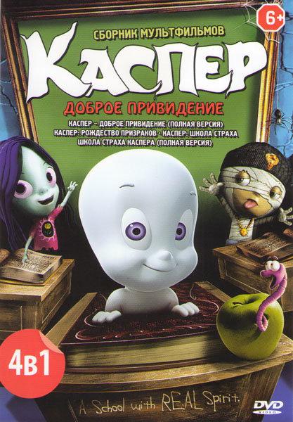 Каспер Доброе привидение / Каспер Рождество призраков / Каспер Школа страха / Школа страха Каспер на DVD