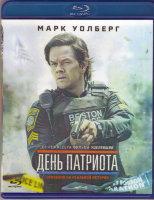 День патриота (Blu-ray)