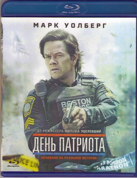 День патриота (Blu-ray)* на Blu-ray