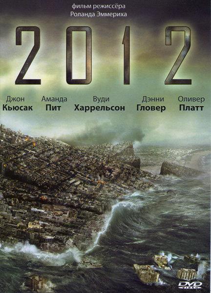 2012* на DVD