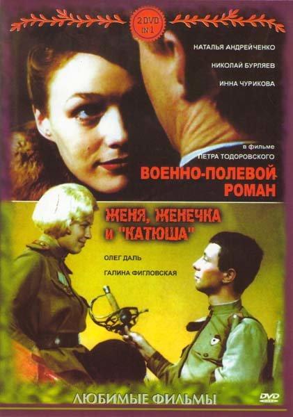 Военно-Полевой роман/ Женя, Женечка и катюша Подарочный на DVD