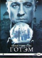 Готэм 3 Сезон (22 серии) (3 DVD)