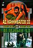 Ад каннибалов-3 /  Зеленый ад на DVD