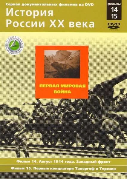 История России XX века 14,15 Фильмы Первая мировая война на DVD