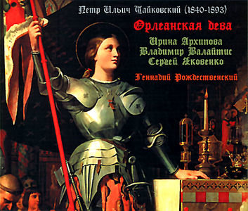 Петр Великий (опера) на DVD