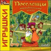 Поселенцы Заколдованные земли (PC CD)