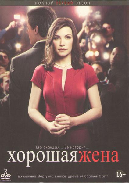 Хорошая жена (Правильная жена) 1 Сезон (23 серии) (3 DVD) на DVD