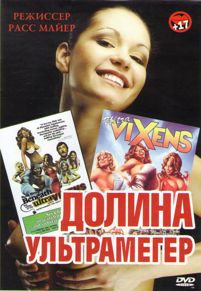 Долина ультрамегер на DVD